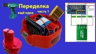 Переделка батареи для шуруповерта Makita 14,4 В
