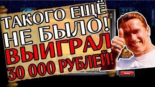 Игровой Автомат Lucky Haunter дал Большой Выигрыш 30 000 Рублей! Пробки в Казино Онлайн!