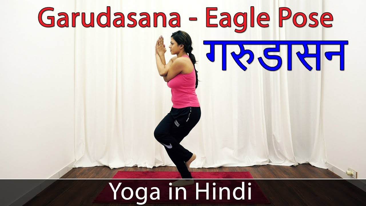 Garudasana Ke Fayde In Hindi