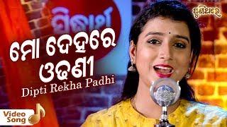 mo-dehare-odhani-padichi-nua-nua-new-odia-romantic-song-dipti-rekha-padhi-puni-thare