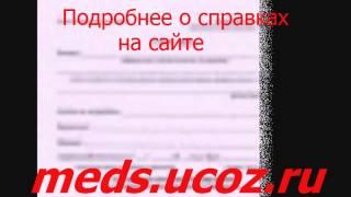 Бланк медицинская справка 001 гсу(, 2013-09-03T06:26:57.000Z)