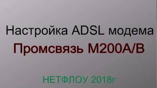 Настройка Wi-Fi на Промсвязь M200A/B для ByFly