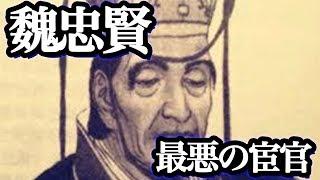 間違いが多いかも。。。 おすすめ関連動画 ルンルン悪妻百科 毛沢東の妻...