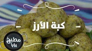 كبة الأرز - ايمان عماري