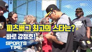 [MLB] 피츠버그 최고의 인기 선수는 누구? 강정호!