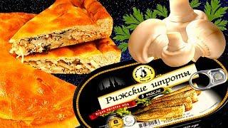 Шпротный пирог - вкуснейший рецепт, рыбного пирога.. Вкусные рецепты из доступных продуктов..