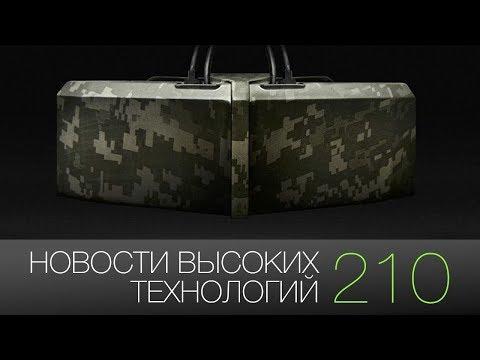 Новости высоких технологий #210: отечественные VR-шлемы и 3d-напечатанный реактивный двигатель