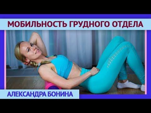 ►4 упражнения для улучшения мобильности грудного отдела позвоночника.