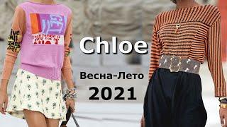 Chloe Spring 2021 Мода весна лето в Париже Одежда сумки и аксессуары