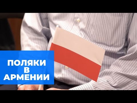 Поляки в Армении II Наши иностранцы