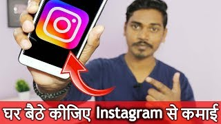 How to Earn Money from INSTAGRAM | Make Money Online With Instagram