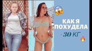 постер к видео МИНУС 30 КГ В 16 ЛЕТ!