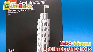 Музей ЛЕГО Обзор Пизанская Башня серия архитектура 21015