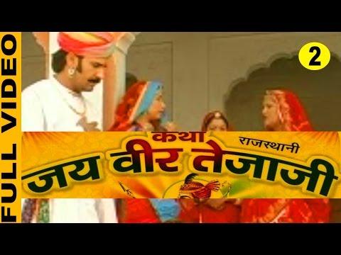 Jai Veer Teja ji 1 Part 2 | Hit Rajasthani Katha | Prakash Gandhi | FULL VIDEO