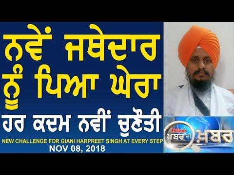 Prime Khabar Di Khabar 603_New Challenge for Giani Harpreet Singh at Every Step