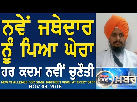 Prime Khabar Di Khabar 603_New Challenge for Giani Harpreet Singh at Every Step