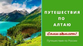 Путешествия по Алтаю. Путешествия по России.