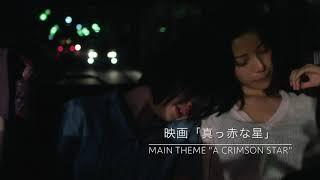 """映画『真っ赤な星』メインテーマ曲 """"A CRIMSON STAR"""" 音楽:鷹尾まさき ..."""