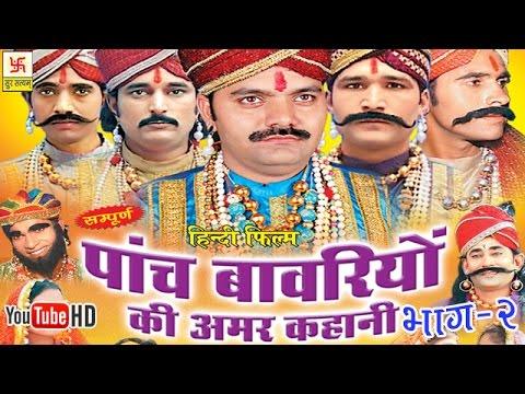 पाँच बावरियों की अमर कहानी भाग 2 || Pach Bawariya Ki Amar Kahani Vol 2 || Hindi Full Movies