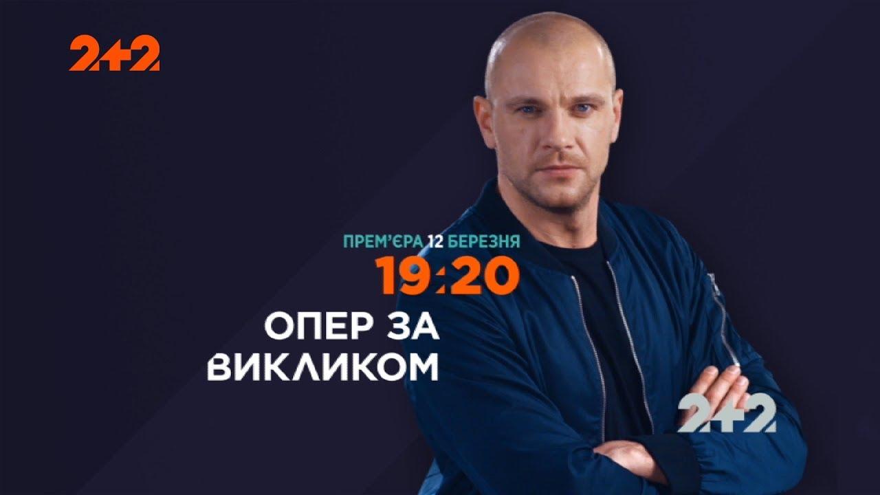 сериал опер скачать торрент