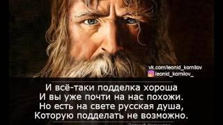 видео: ЗАПИСАВШИМСЯ В РУССКИЕ. Леонид Корнилов.