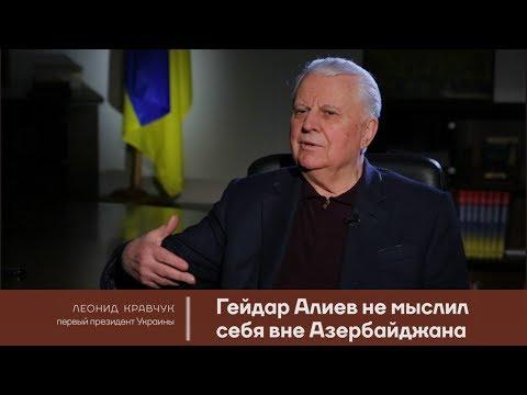 Леонид Кравчук: Гейдар