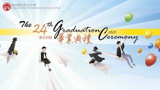 Publication Date: 2020-10-31 | Video Title: 嶺南衡怡紀念中學第二十四屆畢業典禮