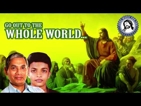 go out to the whole world new malayalam christian devotional album song karunakadal 2016 malayalam kavithakal kerala poet poems songs music lyrics writers old new super hit best top   malayalam kavithakal kerala poet poems songs music lyrics writers old new super hit best top