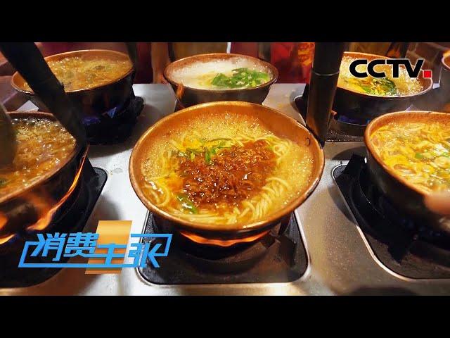 云南玉溪:小锅米线、嘎洒汤锅、火塘烤茶……这些玉溪名菜你吃过哪些?「消费主张之2021中国夜市全攻略」20210722 | CCTV财经