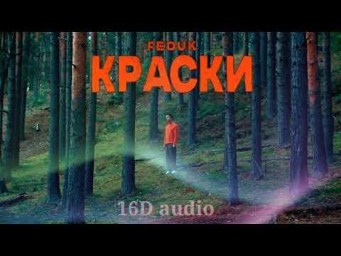 Feduk - Краски (2020) музыка в формате 16D