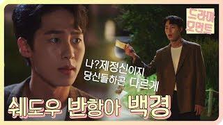[드라마 모먼트/어쩌다 발견한 하루] 한번사는 인생 막…