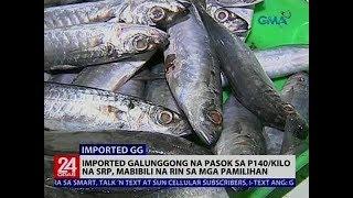 24 Oras: Imported galunggong na pasok sa P140/kilo na SRP, mabibili na rin sa mga pamilihan