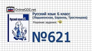 Задание № 621 — Русский язык 6 класс (Ладыженская, Баранов, Тростенцова)