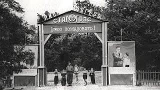ПИОНЕР- ЛАГЕРЯ СССР