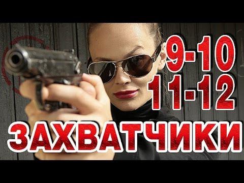 Захватчики 9-10-11-12 серия криминальный сериал