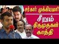 sarkar issue - thirumurugan gandhi slams admk ministers tamil news sarkar controversy live