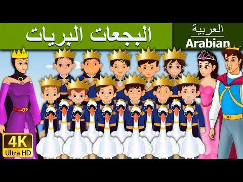 البجعات البريات | قصص اطفال | حكايات عربية