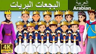 البجعات البريات - قصص اطفال - بالعربية - قصص اطفال قبل النوم - 4K UHD - Arabian Fairy Tales