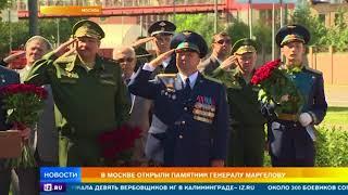В Москве открыли памятник генералу Маргелову