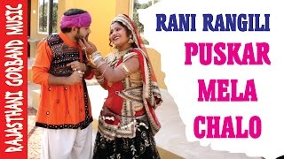 RANI RANGILI || पुष्कर मेला मैं चलो ॥ EXCLUSIVE RANI RANGILI SONG ||
