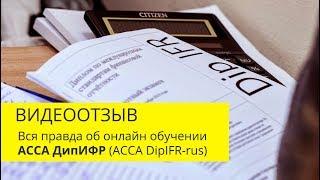 Вся правда о ДипИФР от обладателя диплома , набравшего 78 баллов