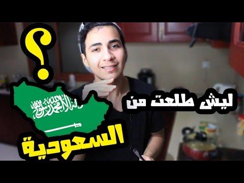 ليش طلعت من السعودية ؟ , جاوبت عن اسئلتكم
