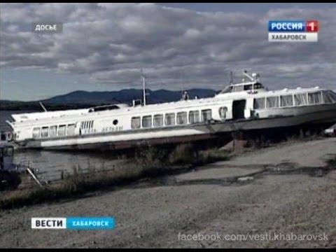 видео: Вести-Хабаровск. Теплоход с нетрезвым капитаном