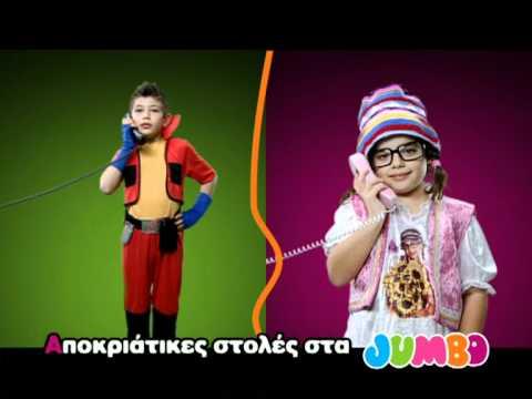 JUMBO STOLES  APOKRIES 2011