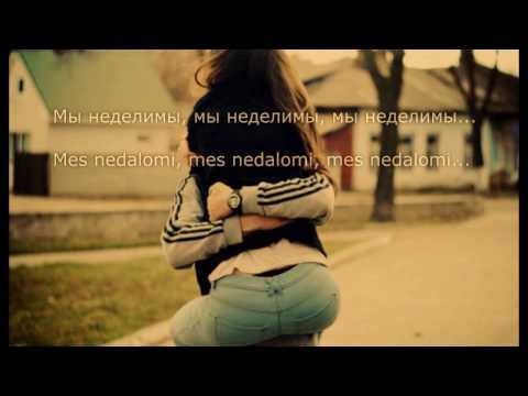[lyrics] Artik & Asti - Неделимы [LIETUVIŠKAI]