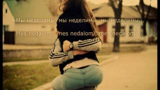 Download [lyrics] Artik & Asti - Неделимы [LIETUVIŠKAI] Mp3 and Videos