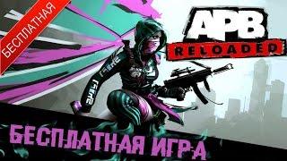 APB Reloaded: Обзор бесплатной игры в стиле GTA