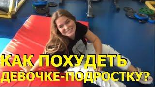 КАК ПОХУДЕТЬ ДЕВОЧКЕ ПОДРОСТКУ Упражнения ДОМА для похудения для подростков 12 13 14 15 16 лет