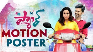 PYAAR Motion Poster || Latest Telugu Short Film 2017 || Chetana Uttej || Sudhir || Indiaglitz Telugu