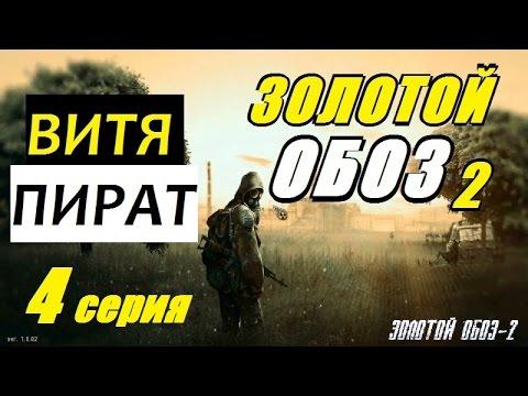 Сталкер ЗОЛОТОЙ ОБОЗ 2 - ЛЕСНИЧОК - 1 серия
